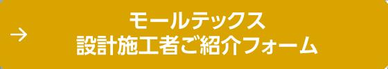 モールテックス設計施工者ご紹介フォーム